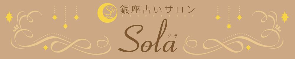 銀座占いサロンSolaより引用
